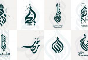 28977Desain Logo Kaligrafi Arab Profesional